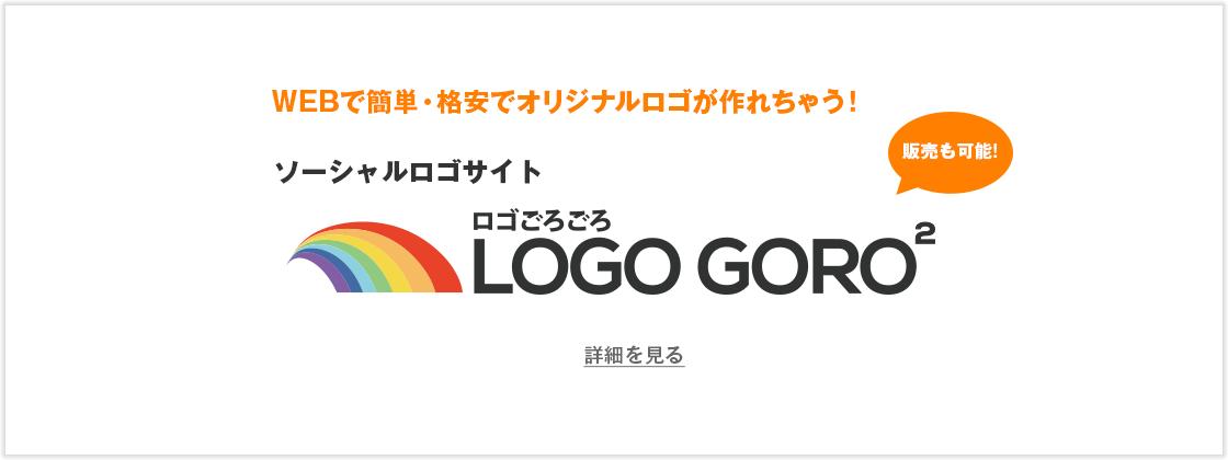 WEBで簡単・格安でオリジナルロゴが作れちゃう!ロゴごろごろ