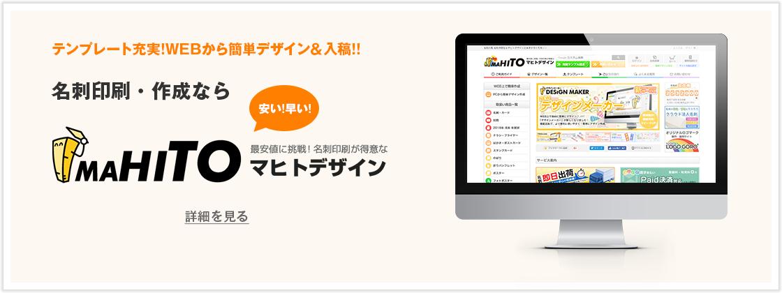 テンプレート充実!WEBから簡単デザイン&入稿!!マヒトデザイン