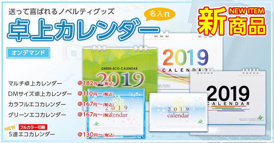 「2019年度卓上カレンダー」受付開始!