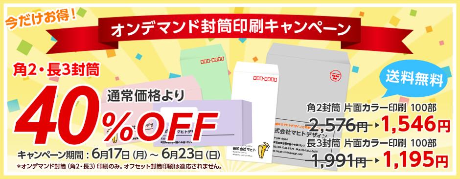 封筒オンデマンド印刷キャンペーン